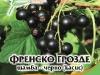 Frensko_Grozde_Black_Shtamba